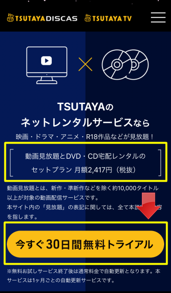 Tsutaya 申込み1