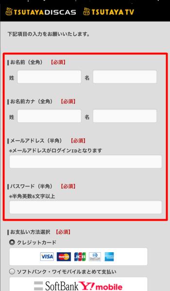 Tsutaya 申込み2