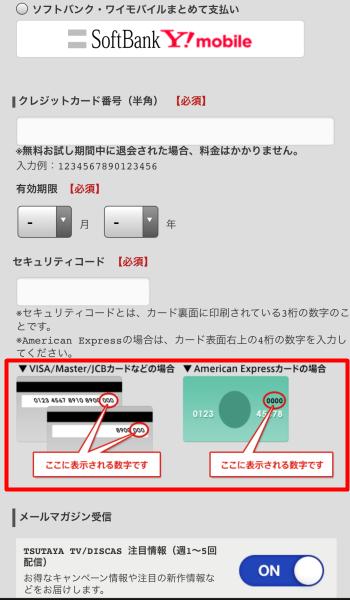 Tsutaya 申込み3