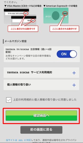 Tsutaya 申込み4