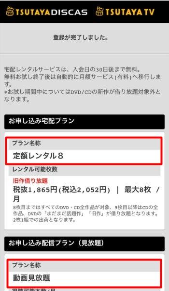 Tsutaya 申込み6