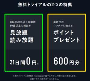 U-NEXT 動画