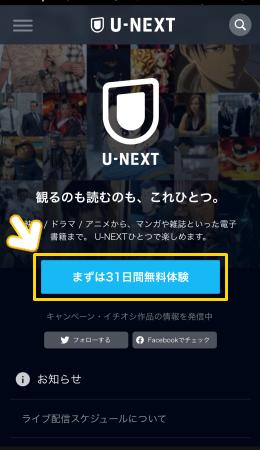 U-NEXT 申込方法1