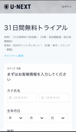 U-NEXT 申込方法3