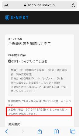 U-NEXT 申込方法5