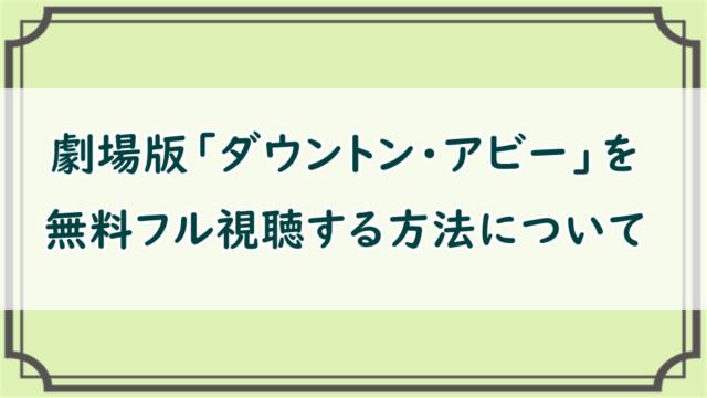 劇場版ダウントン・アビー