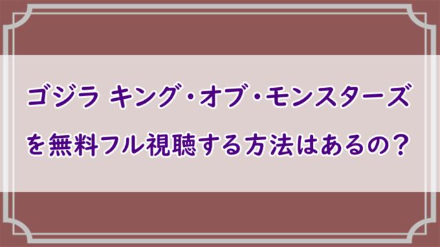 ゴジラ キング・オブ・モンスターズ