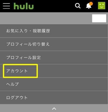 Huluの解約方法1