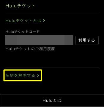 Huluの解約方法4