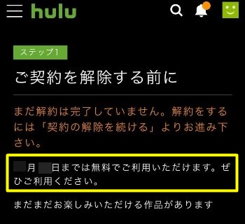 Huluの解約方法5