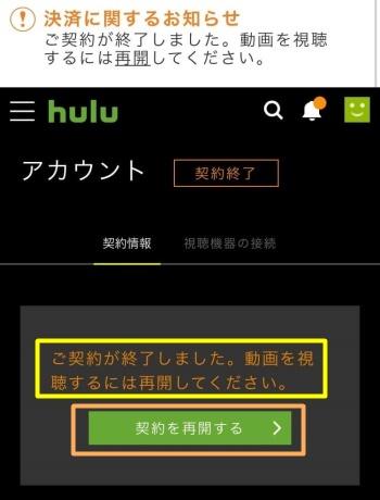 Huluの解約方法8