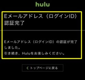 Huluの登録方法6