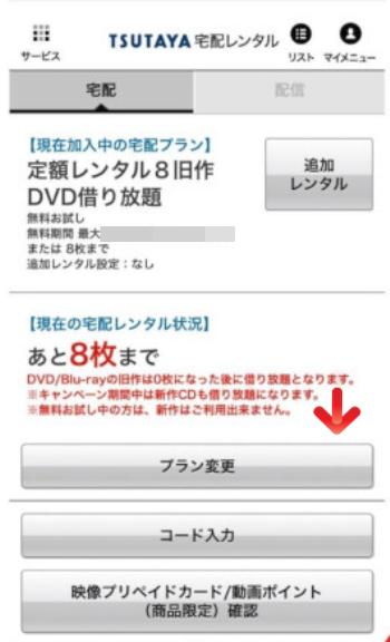 Tsutaya TV 解約3