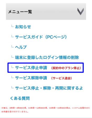 Tsutaya TV/DISCAS 解約4