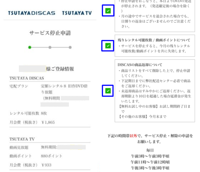 Tsutaya TV/DISCAS 解約5