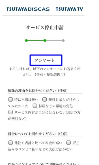 Tsutaya TV/DISCAS 解約6