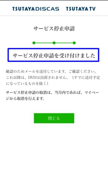 Tsutaya TV/DISCAS 解約7