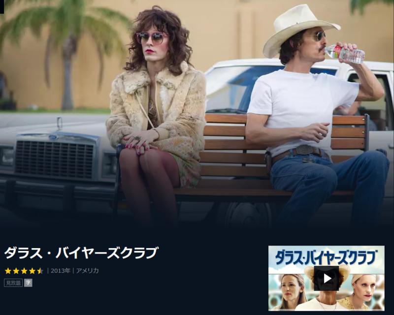 映画 ダラス・バイヤーズクラブ