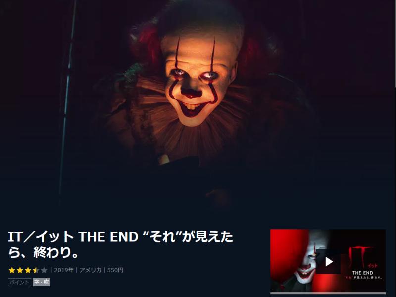 """IT/イット THE END""""それ""""が見えたら、終わり。"""