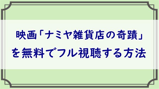 映画「ナミヤ雑貨店の奇蹟」