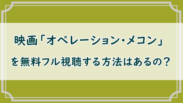 映画「オペレーション・メコン」