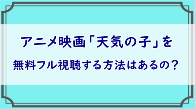 アニメ映画「天気の子」