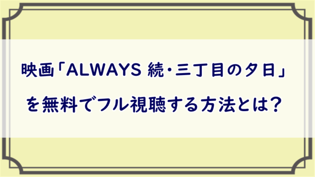 映画「ALWAYS 続・三丁目の夕日」