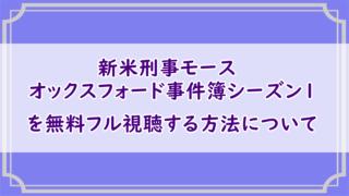 海外ドラマ「新米刑事モース オックスフォード事件簿S1