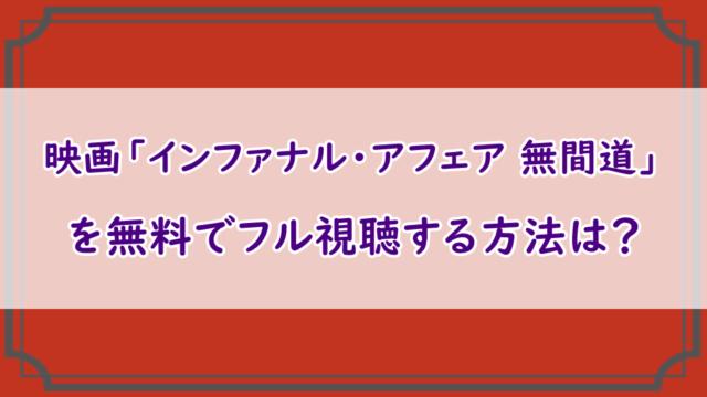 映画「インファナル・アフェア 無間道」