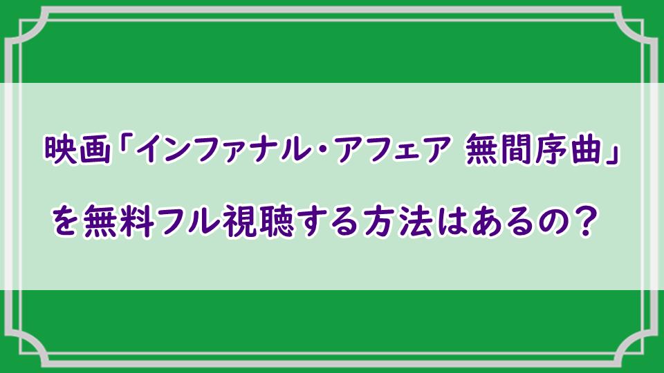 映画「インファナル・アフェア2無間序曲」