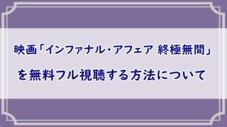映画「インファナル・アフェア3終極無間」