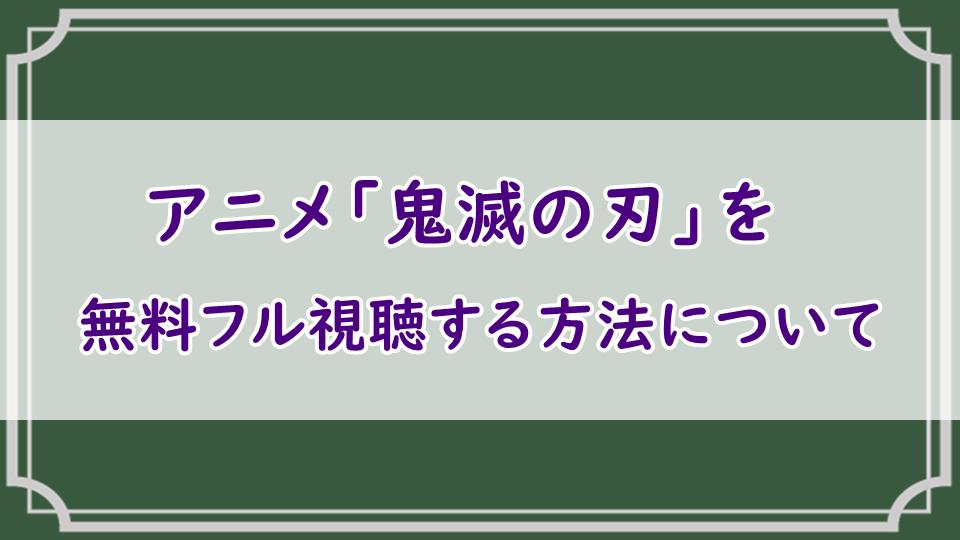アニメ「鬼滅の刃」