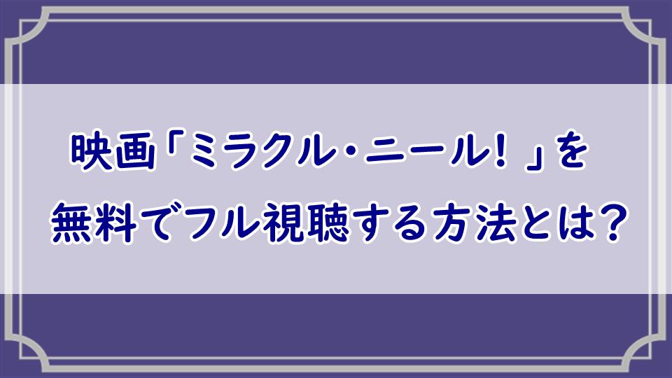 映画「ミラクル・ニール! 」