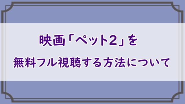 海外アニメ「ペット2」