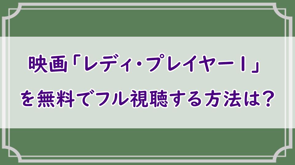 映画「レディ・プレイヤー1」