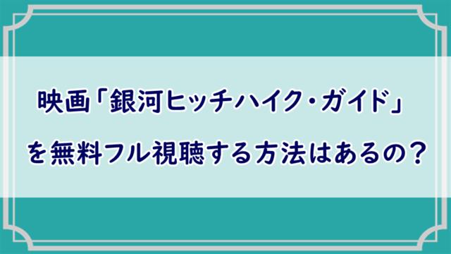 映画「銀河ヒッチハイク・ガイド」