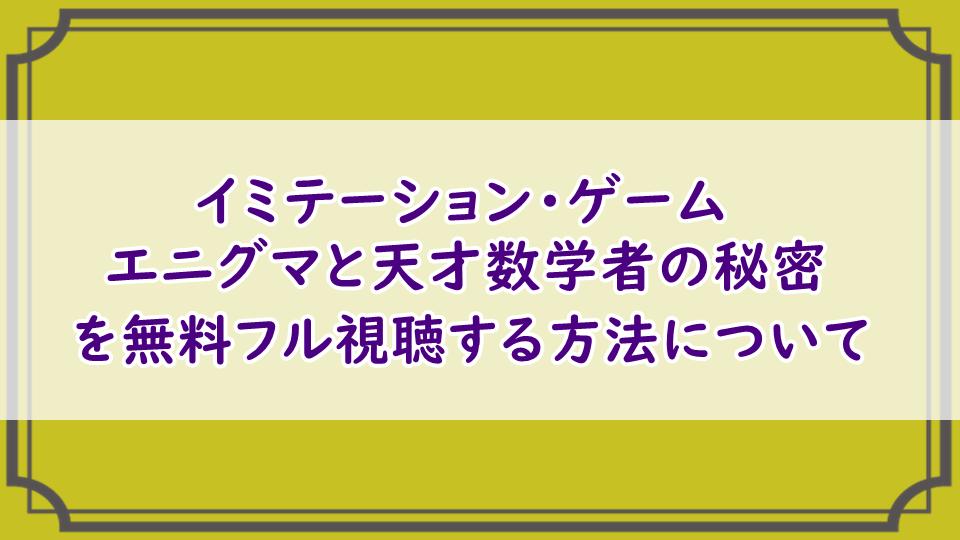 映画「イミテーション・ゲーム/エニグマと天才数学者の秘密」