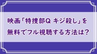 映画「特捜部Q キジ殺し」