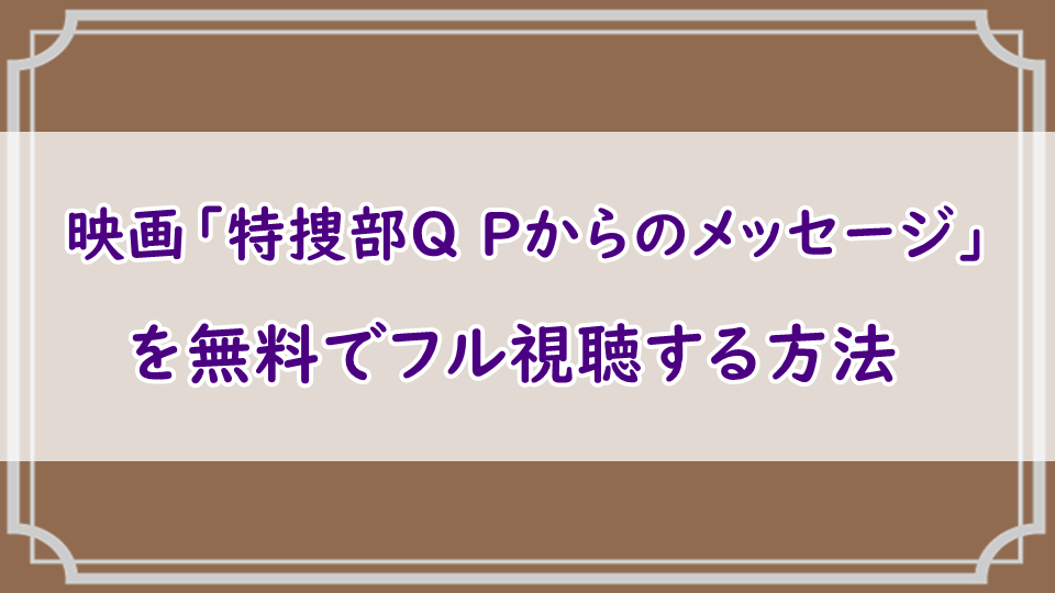 映画「特捜部Q Pからのメッセージ」