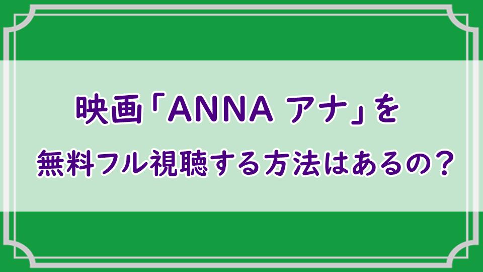 映画「ANNA アナ」