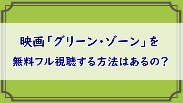 映画「グリーン・ゾーン」