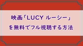 映画「LUCY ルーシー」