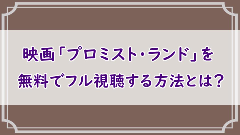 映画「プロミスト・ランド」