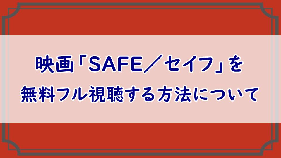 映画「SAFE/セイフ」