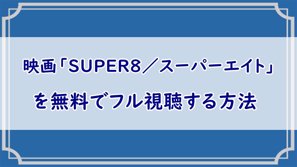 映画「SUPER8/スーパーエイト」