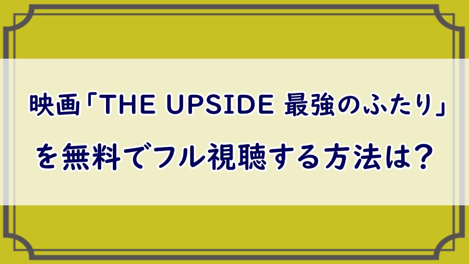 映画「THE UPSIDE 最強のふたり」