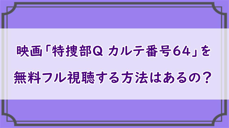 映画「特捜部Q カルテ番号64」