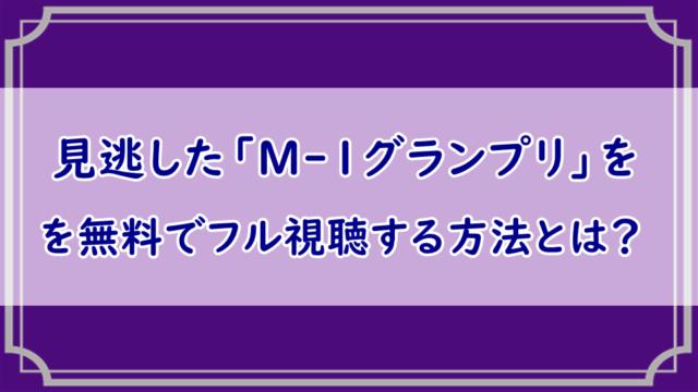 人気番組「M-1グランプリ」