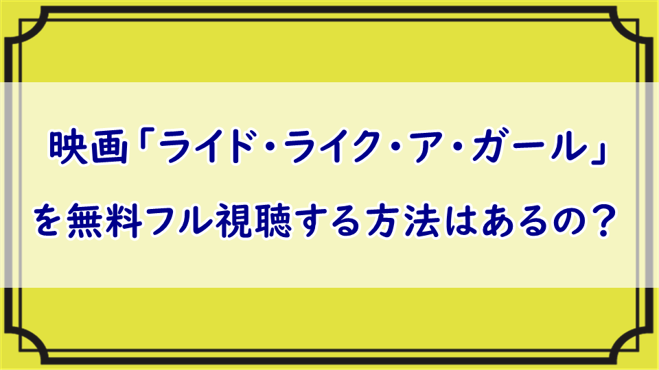 映画「ライド・ライク・ア・ガール」
