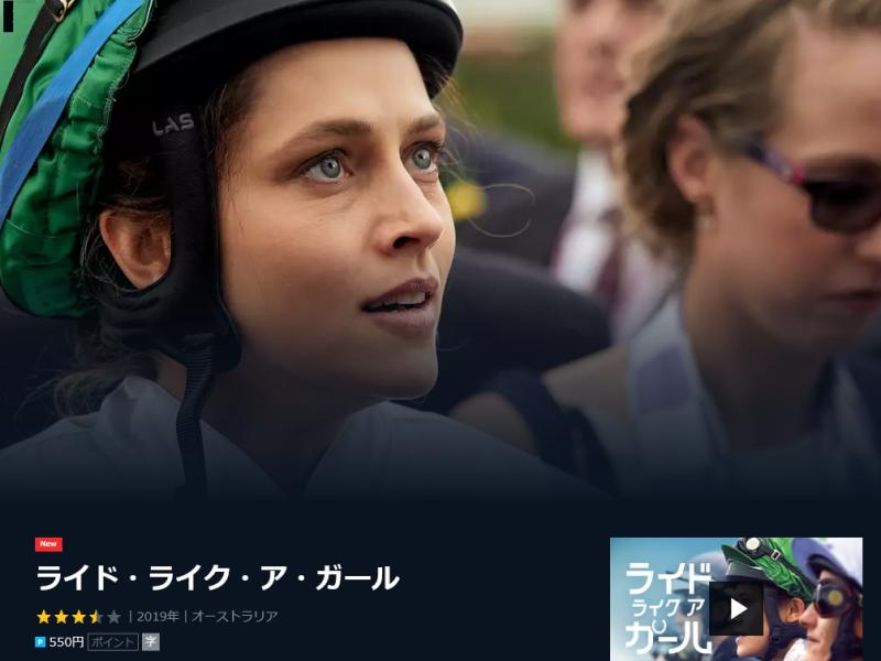 ライド・ライク・ア・ガール